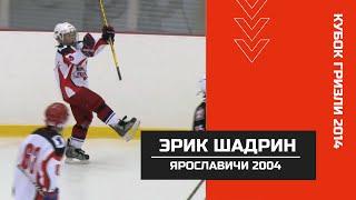 Архив 2014. Гол Эрика Шадрина