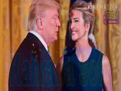 فضائح الجنسية لدونالد ترامب مع ابنته - YouTube