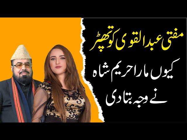Hareem Shah na Mufti Abdul Qavi ko thapar Kiu Mara | 9 News HD