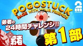 【跳べ!】弟者の24時間チャレンジ「ポゴスタック」【2BRO.】