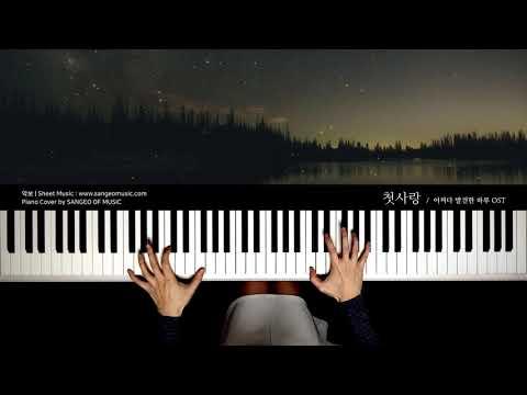 어쩌다 발견한 하루 OST : 첫사랑 Sondia | 피아노 커버 Piano Cover