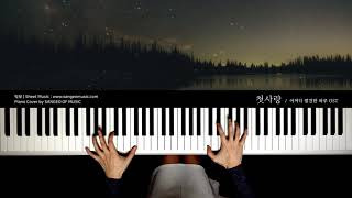 Extraordinary You OST : First Love | Piano cover