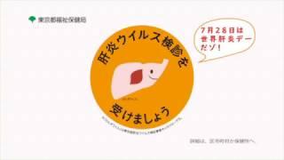 ウイルス性肝炎普及啓発用動画(「音あり」バージョン)