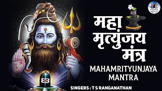 Shiv Mahamrityunjaya Mantra ( Full Song )