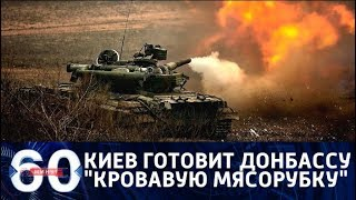 60 минут по горячим следам. Киев готовит Юго-Востоку