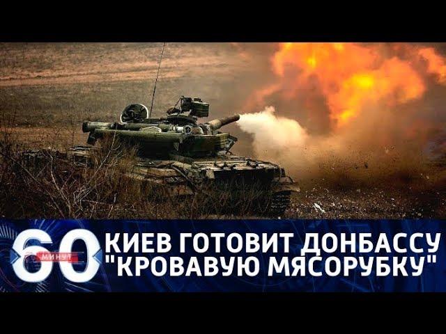 60 минут: Киев готовит Юго-Востоку «тотальную мясорубку», 03.10.18