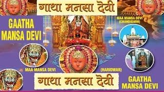 Download Gatha Mansa Devi Ki By Kumar Vishu [Full  Song] I Gatha Mansa Devi Ki MP3 song and Music Video