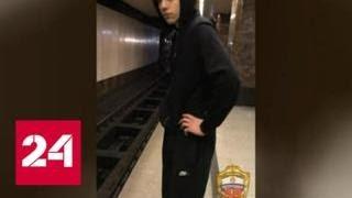 Московский студент ради хайпа прыгнул под поезд метро - Россия 24