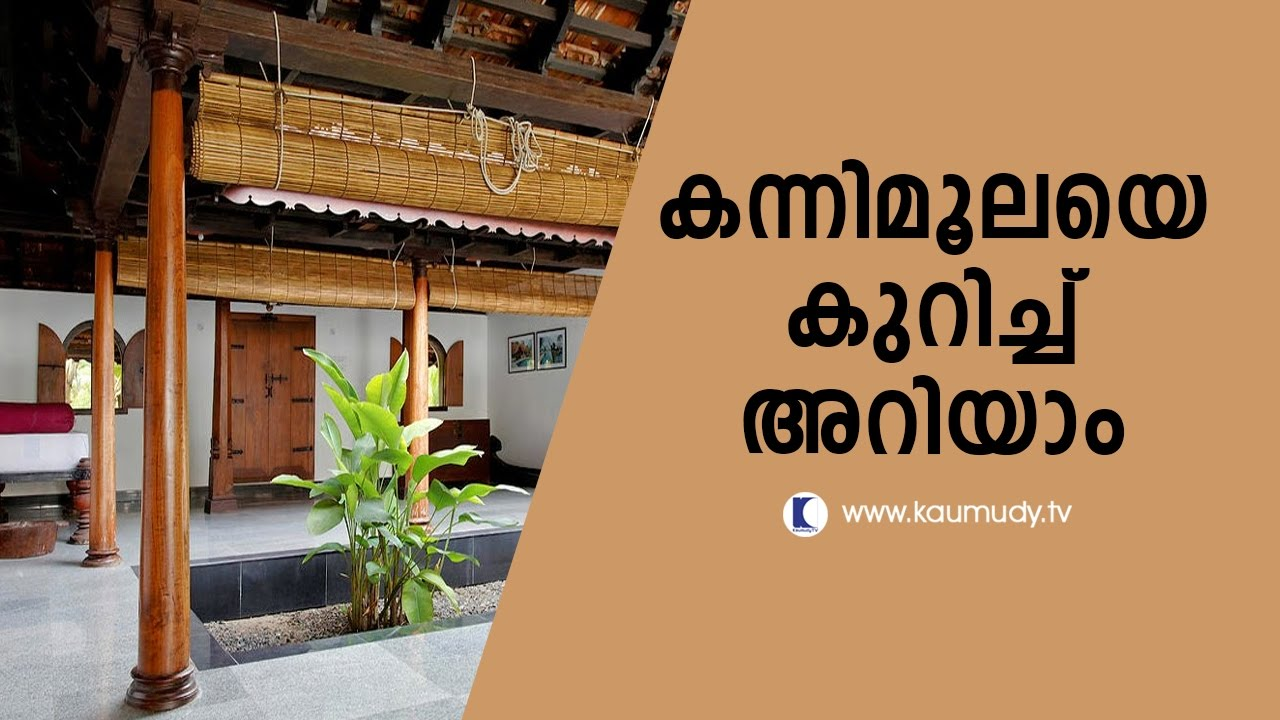 to know about kannimoola vasthu devamrutham youtube rh youtube com