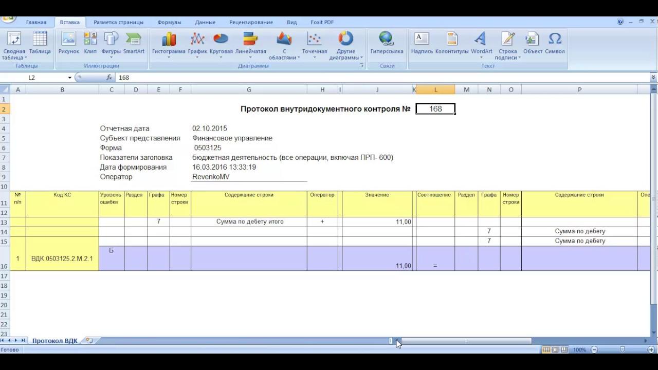 По электронный бюджет учет и отчетность какой пакет нужно для регистрации ооо