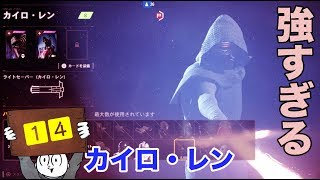 【マルチプレイ】SWBF2 カイロ・レンが強すぎて笑える【14】 カイロレン 検索動画 14