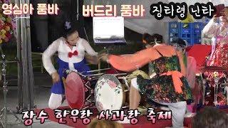 영심아 품바 🦋2018.9.14(야간) 두미녀의 장타령 난타에 열광하는 관객들 ~