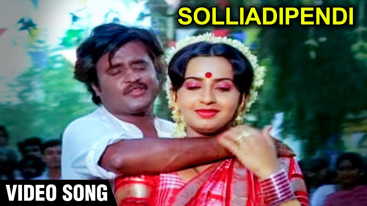 Solli Adipenadi Video Song | Padikkadavan | Rajinikanth,  Ambika | Vasudevan, S. Janaki| Ilaiyaraja