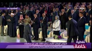 الرئيس السيسي يجلس بجوار الطالبة