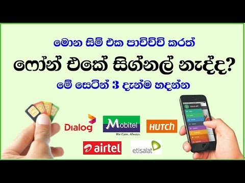 Boost Your Mobile Phone Signal - Sinhala Nimesh Academy