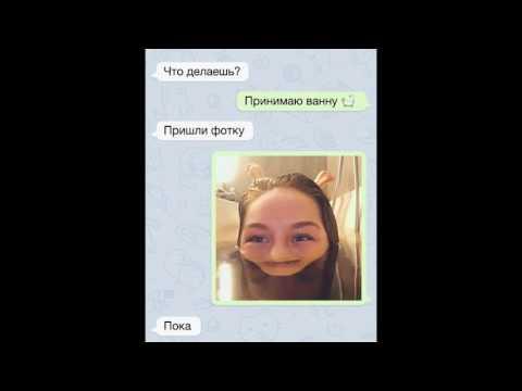 sms флирт