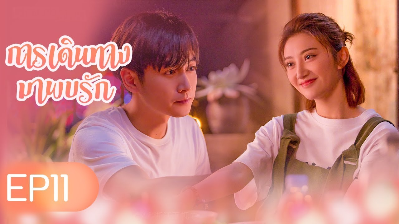 [ซับไทย]ซีรีย์จีน | การเดินทางมาพบรัก (A Journey to Meet Love ) | EP11 Full HD | ซีรีย์จีนยอดนิยม