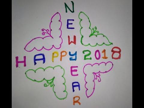 Happy New Year Rangoli Images 75