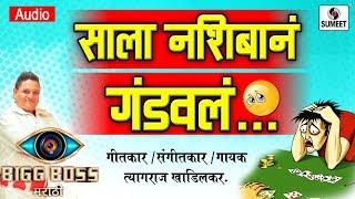 Sala Nashibana Gandavla Marathi Rap Song Official Audio Tyagraj Khadilkar Sumeet Music