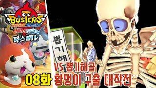 요괴워치 버스터즈 적묘단 실황 공략 8화 황멍이 구출 대작전 VS 뽑기해골 [부스팅] (3DS)