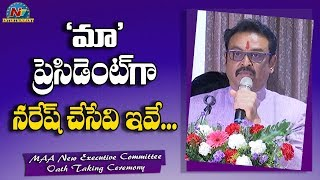 MAA President Naresh Speech At MAA New Executive Committee Oath Taking Ceremony | NTV Ent thumbnail