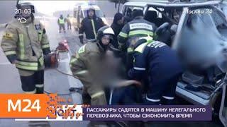 Смотреть видео Возбуждено второе дело по факту аварии в Домодедове - Москва 24 онлайн