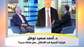 د.  أحمد سعيد نوفل - قرارات أممية ضد الاحتلال ..هل هناك جديد؟