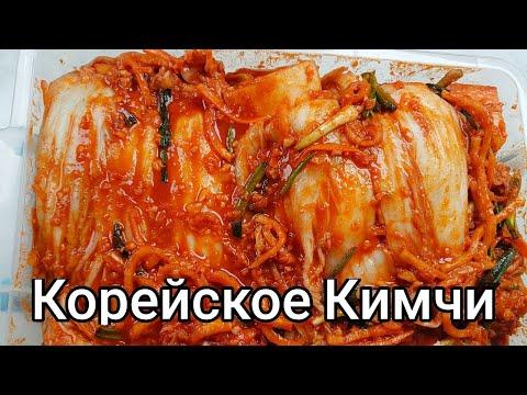 Корейское Кимчи рецепт Korean Kimchi (Fermented Napa Cabbage) Recipe 김치 만들기