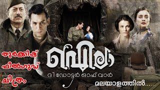 Ayla: The Daughter of War 2017 Movie Explained in Malayalam | Cinema Katha | Malayalam Podcast