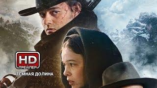 Тёмная долина - Русский трейлер