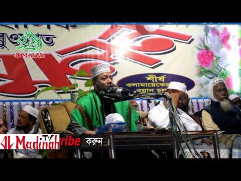 Amir Hamza New waz || Rayerbag Dhaka Mahfil || Al-Madina Tv Official Waz ||
