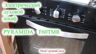 Электрический духовой шкаф  PYRAMIDA  F60TMR. Обзор электродуховки Pyramida.