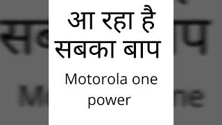 Motorola One Power @15999 with super specification