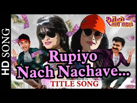 RUPIYO NACH NACHAVE title Song from RUPIYO NACH NACHAVE - New Gujarati Film IN CINEMAS 27th April