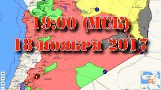 18 ноября 2017. Военная обстановка в Сирии - смотрим карту в прямом эфире. Начало - в 19:00 (МСК).