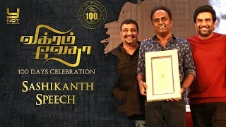 Vikram Vedha 100 Days Celebration | Sashikanth Speech | Madhavan | Vijay Sethupathi | Y Not Studios