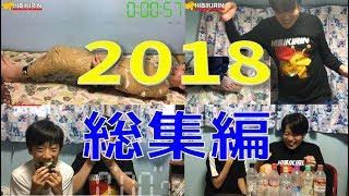 総集編2018