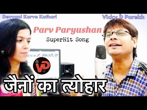 """JAINO KA TYOHAR AAYA.. जैनों का त्योहार आया""   Latest Paryushan MahaParv Songs   Vicky D Parekh"