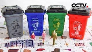 [中国新闻] 住建部发布新版垃圾分类标准 | CCTV中文国际