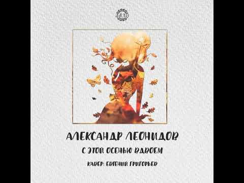 Александр Леонидов - С этой осенью вдвоём (cover)