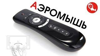 Air Mouse T2 - воздушная мышь с гироскопом для Android TV Box, Smart TV, PC | Китай