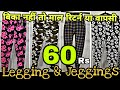 🔥😱 60 Rs मै wholesale Leggings & Jeggings / Fancy Ladies Tops Collection 👍🔥🔥best garments 🤩😍