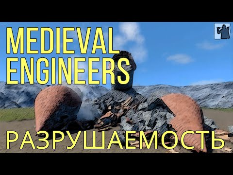 Medieval Engineers - Разрушаемость