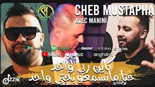 Cheb Mustapha 2021 - Kayin Rabi wahed كاين ربي واحد مانسمعو بحتى واحد 💥 ( AVEC MANINI ) Live Solazur