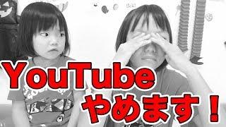 ほーちゃんごめんね^^ 今日はドッキリ企画です^^ 突然「YouTubeをやめる...
