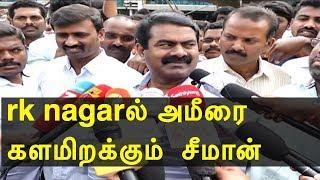 naam tamilar seeman | ameer to contest against vishal in rk nagar | naam tamilar | seeman  redpix