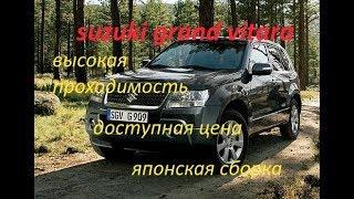 Suzuki Grand Vitara лучшее соотношение цена-качество!