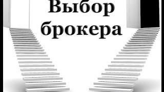 Лучшие брокеры Форекс(, 2015-06-15T08:24:48.000Z)
