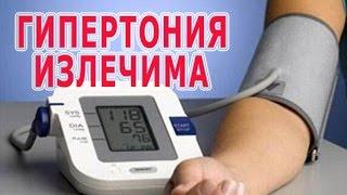 Video ★ L'hypertension est curable. Comment obtenir PRESSION débarrasser à jamais la maison. Recettes. download MP3, 3GP, MP4, WEBM, AVI, FLV Maret 2017