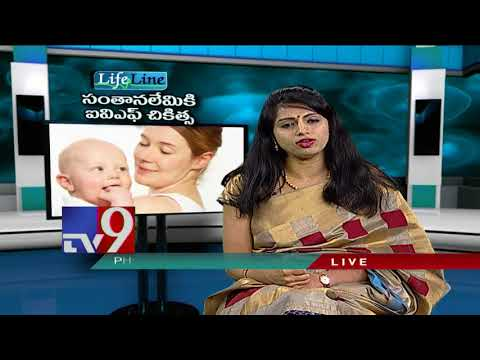 Infertility || IVF treatment | Lifeline - TV9